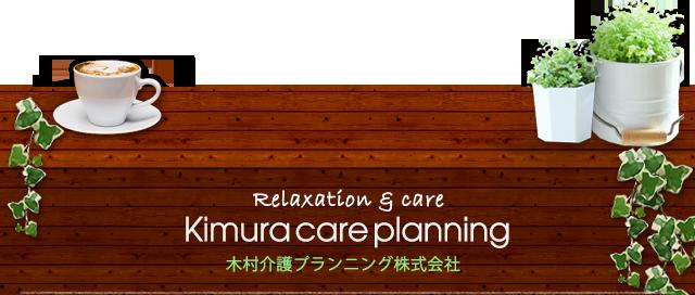 KIMURA CARE PLANNING