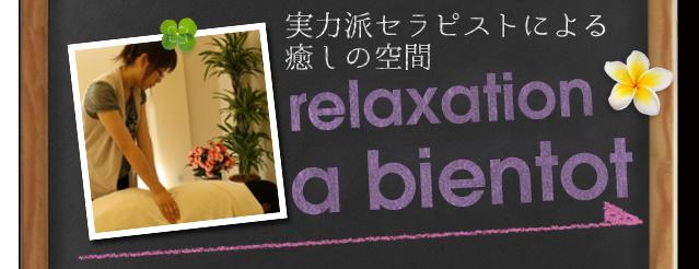 実力派セラピストによる       癒しの空間 relaxation a bientot